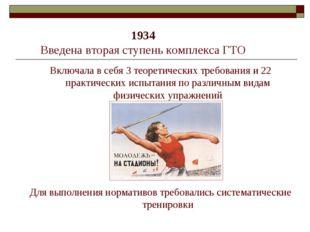 1934 Введена вторая ступень комплекса ГТО Включала в себя 3 теоретических тр