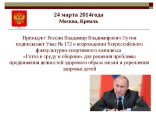 24 марта 2014года Москва, Кремль Президент России Владимир Владимирович Путин