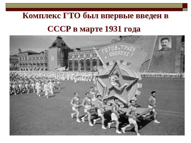 Комплекс ГТО был впервые введен в СССР в марте 1931 года