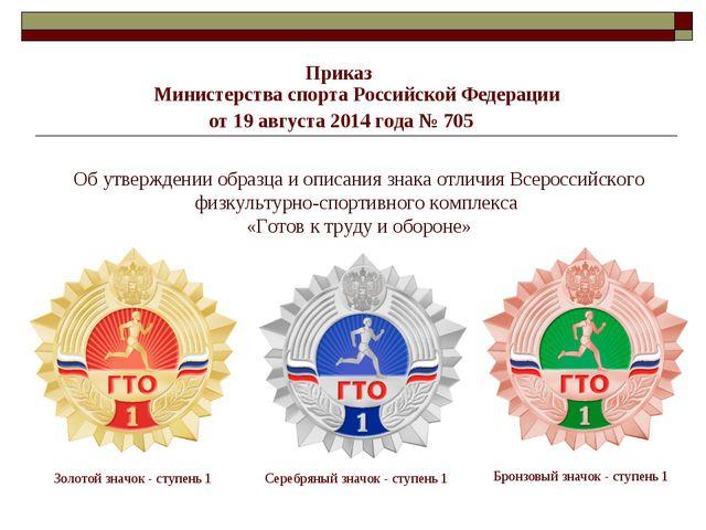 Об утверждении образца и описания знака отличия Всероссийского физкультурно...