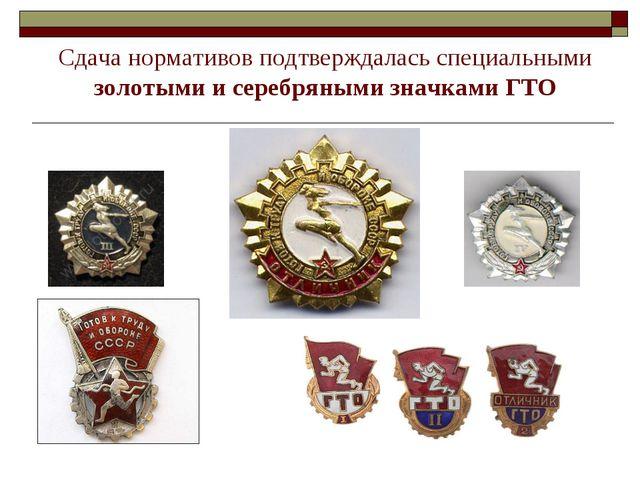 Сдача нормативов подтверждалась специальными золотыми и серебряными значками...
