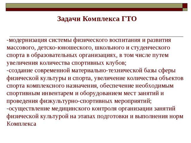 Задачи Комплекса ГТО -модернизация системы физического воспитания и развития...