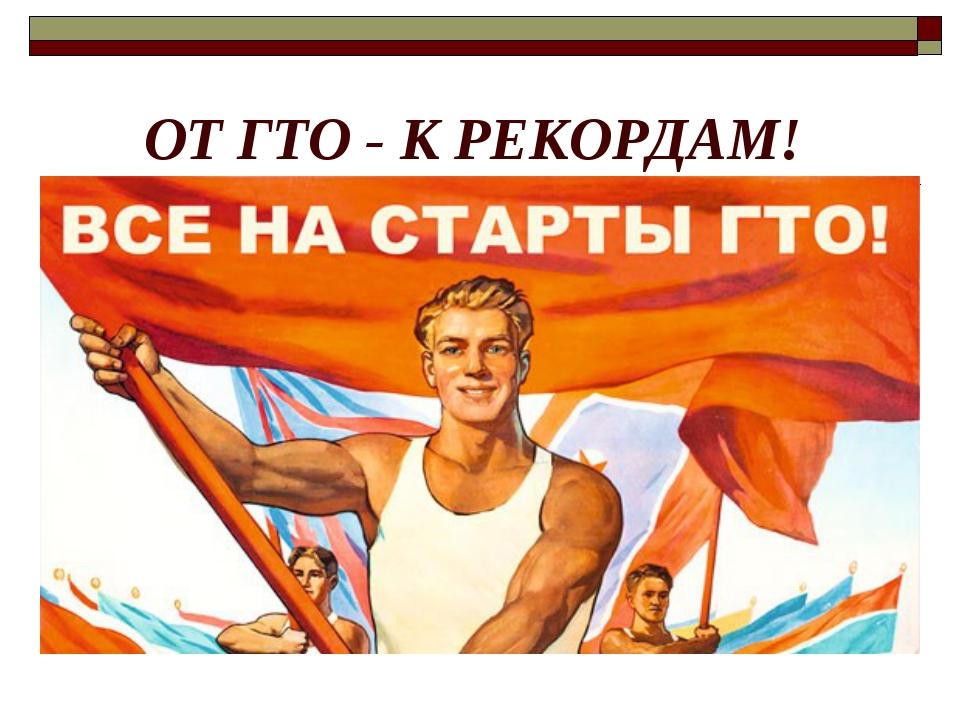 ОТ ГТО - К РЕКОРДАМ!