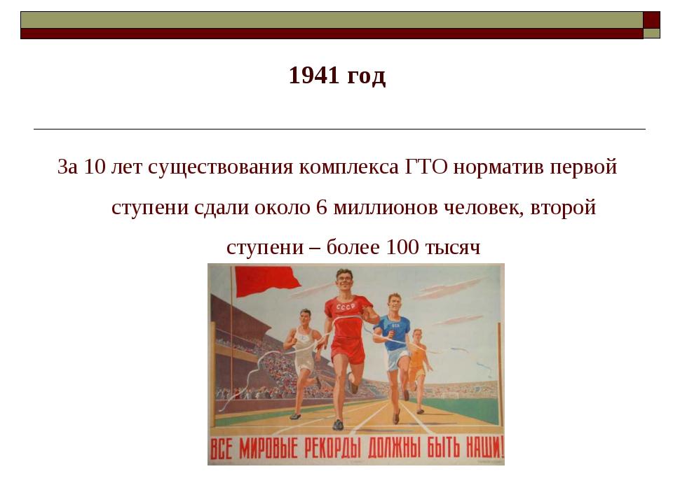 1941 год За 10 лет существования комплекса ГТО норматив первой ступени сдали...