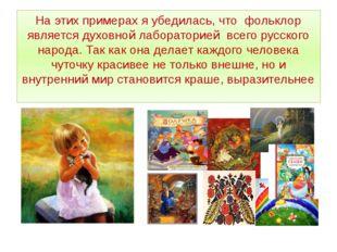 На этих примерах я убедилась, что фольклор является духовной лабораторией все