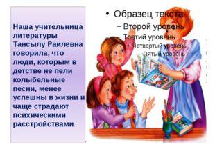 Наша учительница литературы Тансылу Раилевна говорила, что люди, которым в д