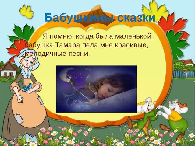 Бабушкины сказки Я помню, когда была маленькой, бабушка Тамара пела мне краси...