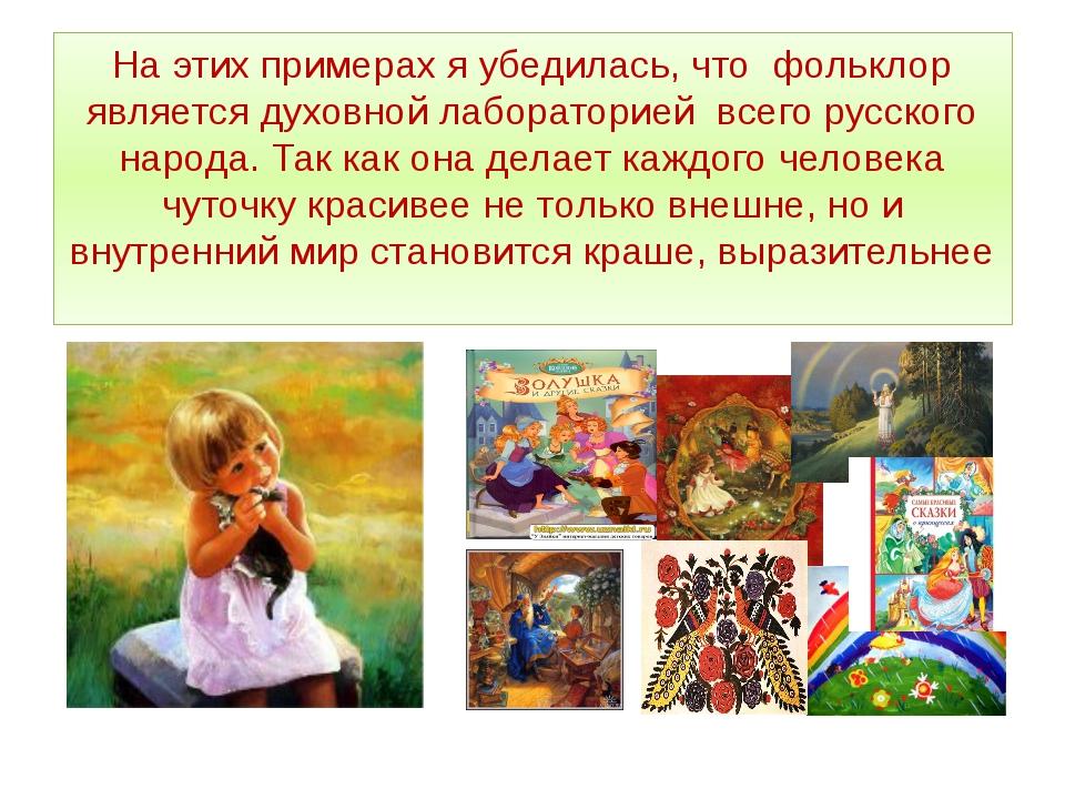 На этих примерах я убедилась, что фольклор является духовной лабораторией все...