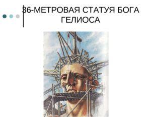 36-МЕТРОВАЯ СТАТУЯ БОГА ГЕЛИОСА
