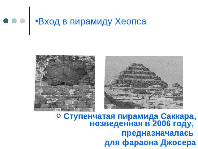 Вход в пирамиду Хеопса Ступенчатая пирамида Саккара, возведенная в 2006 году,...