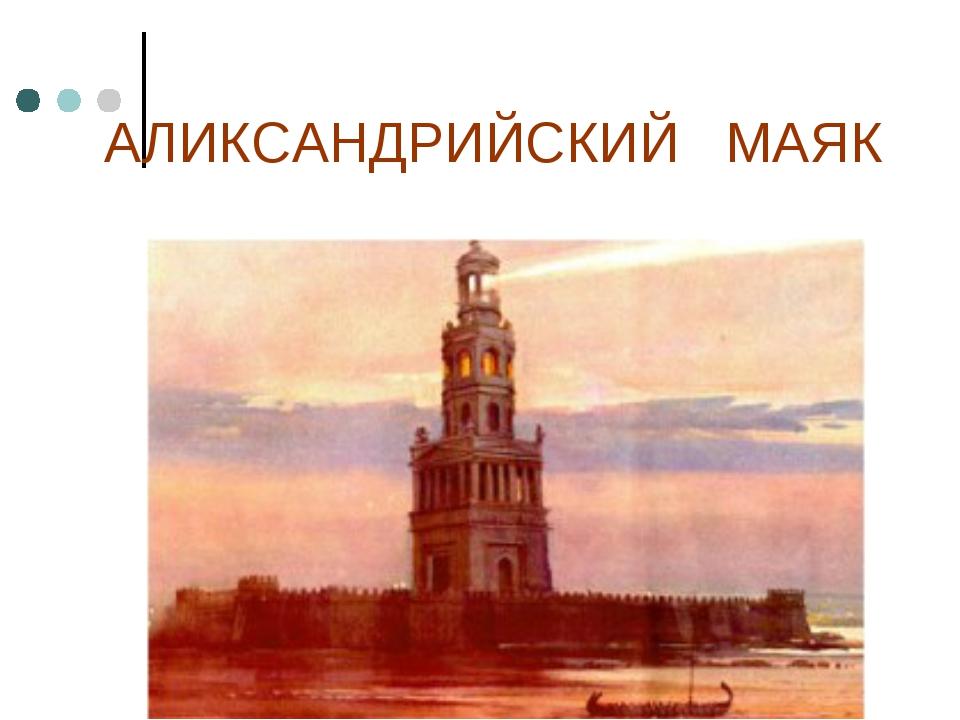 АЛИКСАНДРИЙСКИЙ МАЯК