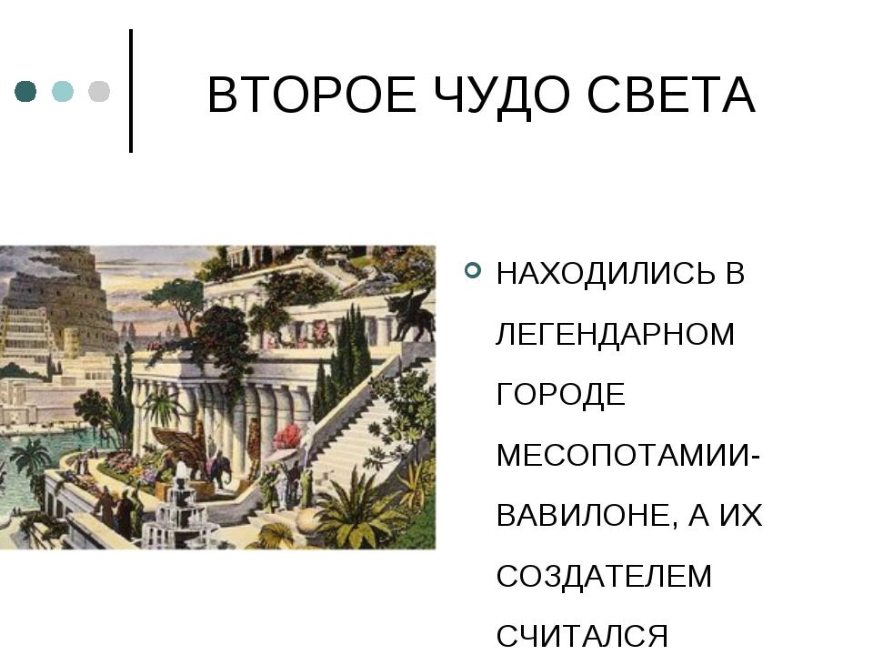 ВТОРОЕ ЧУДО СВЕТА НАХОДИЛИСЬ В ЛЕГЕНДАРНОМ ГОРОДЕ МЕСОПОТАМИИ-ВАВИЛОНЕ, А ИХ...