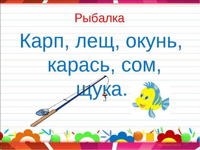 Рыбалка Карп, лещ, окунь, карась, сом, щука. * *