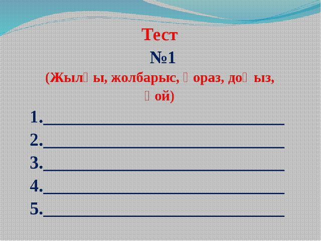 Тест №1 (Жылқы, жолбарыс, қораз, доңыз, қой) 1.___________________________2._...