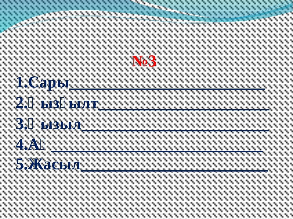 №3 1.Сары________________________2.Қызғылт_____________________3.Қызыл_______...