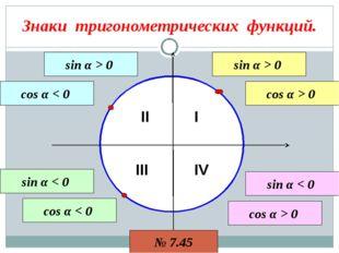 Знаки тригонометрических функций. I II III IV sin α > 0 cos α > 0 sin α > 0 c