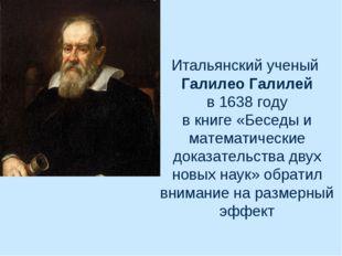 Итальянский ученый Галилео Галилей в 1638 году в книге «Беседы и математическ