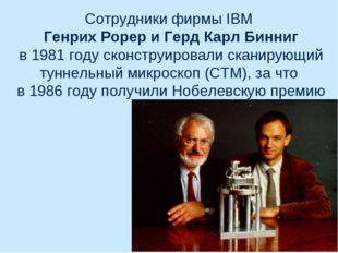 Сотрудники фирмы IBM Генрих Рорер и Герд Карл Бинниг в 1981 году сконструиров
