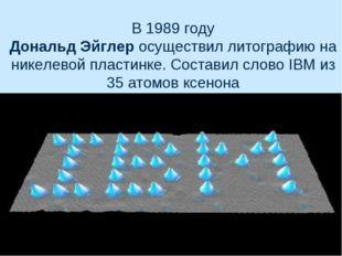 В 1989 году Дональд Эйглер осуществил литографию на никелевой пластинке. Сост