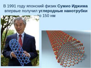 В 1991 году японский физик Сумио Иджима впервые получил углеродные нанотрубки