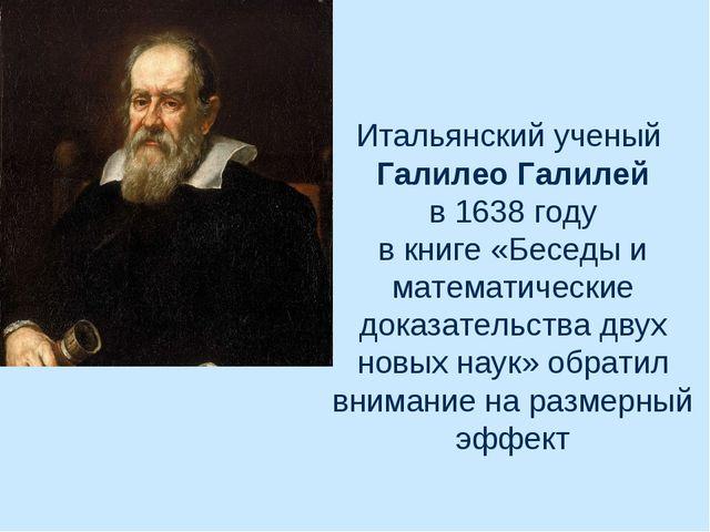 Итальянский ученый Галилео Галилей в 1638 году в книге «Беседы и математическ...