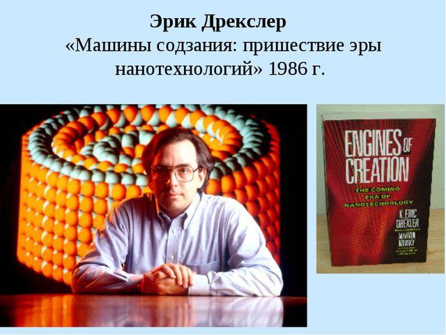 Эрик Дрекслер «Машины содзания: пришествие эры нанотехнологий» 1986 г.
