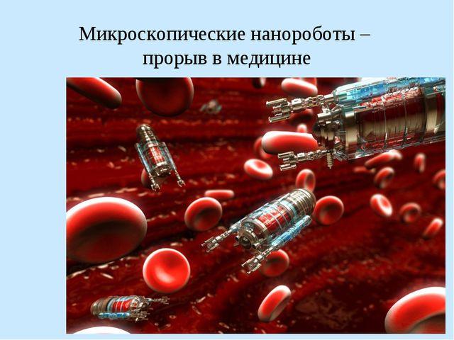 Микроскопические нанороботы – прорыв в медицине