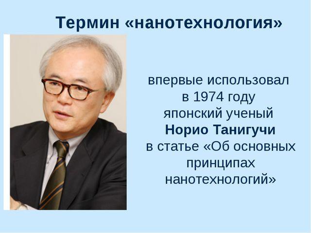 впервые использовал в 1974 году японский ученый Норио Танигучи в статье «Об о...