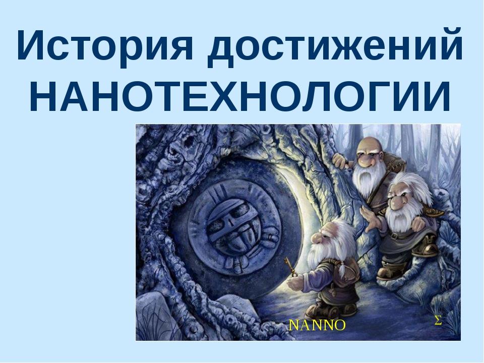 История достижений НАНОТЕХНОЛОГИИ NANNO