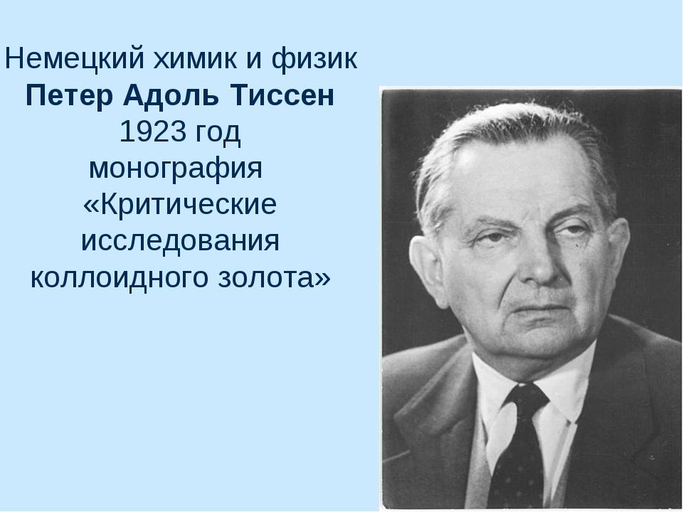 Немецкий химик и физик Петер Адоль Тиссен 1923 год монография «Критические ис...