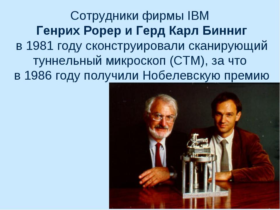 Сотрудники фирмы IBM Генрих Рорер и Герд Карл Бинниг в 1981 году сконструиров...