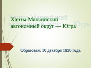 Образован: 10 декабря 1930года.