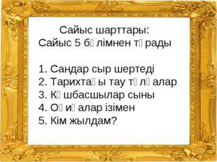 Сайыс шарттары: Сайыс 5 бөлімнен тұрады 1. Сандар сыр шертеді 2. Тарихтағы т