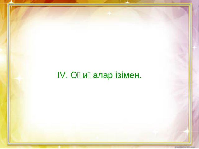 ІV. Оқиғалар ізімен.