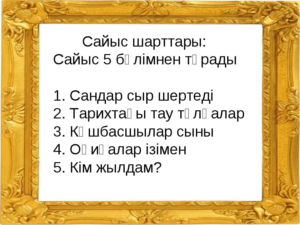 Сайыс шарттары: Сайыс 5 бөлімнен тұрады 1. Сандар сыр шертеді 2. Тарихтағы т...