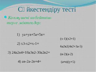 Сәйкестендіру тесті Көпмүшені көбейткіш-терге жіктеңдер: уа+ув+5а+5в= 2) х3-х