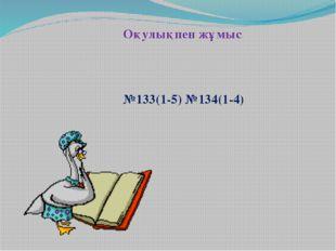 Оқулықпен жұмыс №133(1-5) №134(1-4)