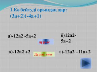 1.Көбейтуді орындаңдар: (3а+2)(-4а+1) а)-12а2 -5а+2 б)12а2-5а+2 в)-12а2 +2 г