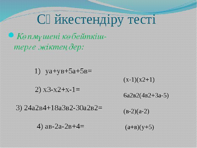 Сәйкестендіру тесті Көпмүшені көбейткіш-терге жіктеңдер: уа+ув+5а+5в= 2) х3-х...
