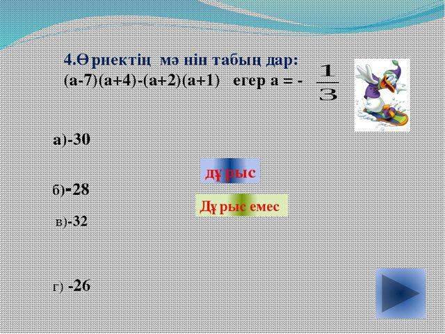 4.Өрнектің мәнін табыңдар: (а-7)(а+4)-(а+2)(а+1) егер а = - а)-30 б)-28 в)-3...