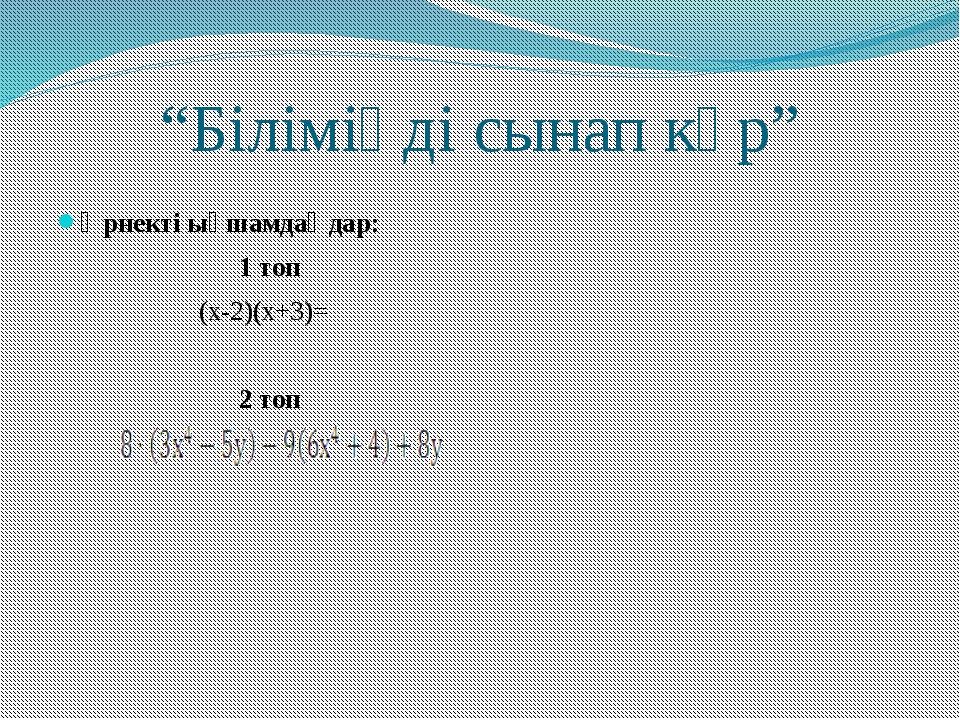 """""""Біліміңді сынап көр"""" Өрнекті ықшамдаңдар: 1 топ (x-2)(x+3)= 2 топ"""