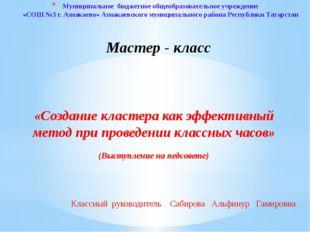 Муниципальное бюджетное общеобразовательное учреждение «СОШ №3 г. Азнакаево»