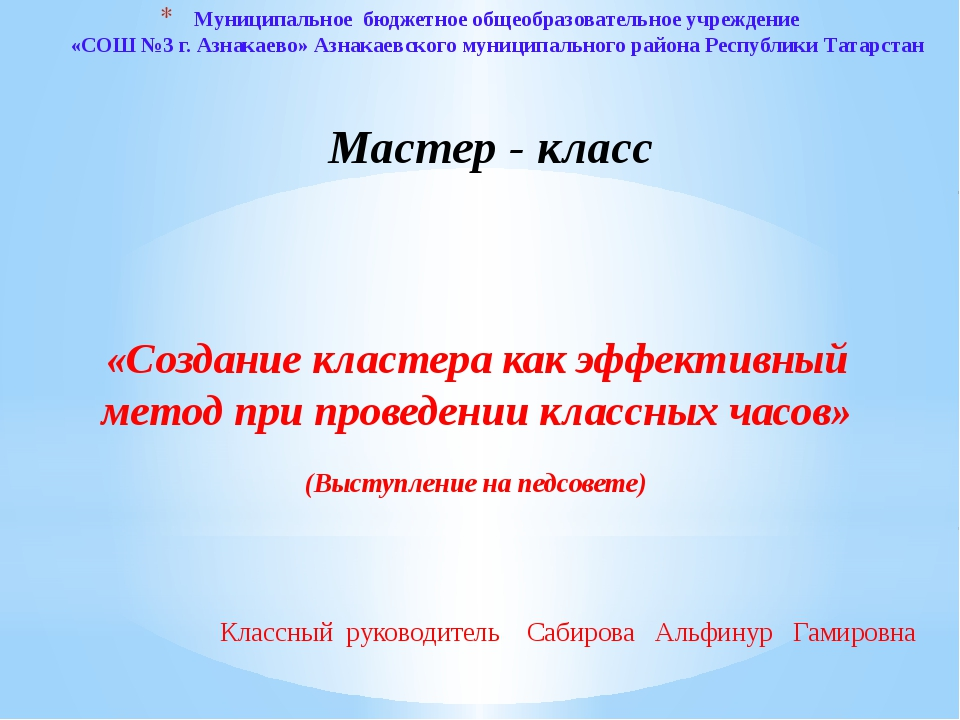 Муниципальное бюджетное общеобразовательное учреждение «СОШ №3 г. Азнакаево»...