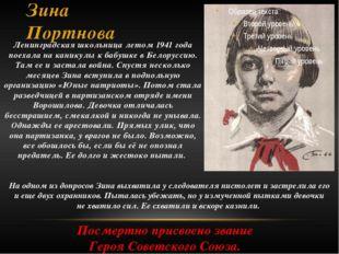 Зина Портнова Ленинградская школьница летом 1941 года поехала наканикулы кб