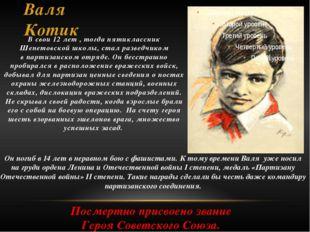 Валя Котик Всвои 12лет , тогда пятиклассник Шепетовской школы, стал разведч