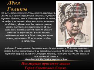 Лёня Голиков Онрос обыкновенным деревенским парнишкой. Когда немецкие захват