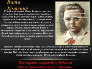Витя Хоменко Посмертно награжден Орденом Отечественной войны 1 степени. Юный