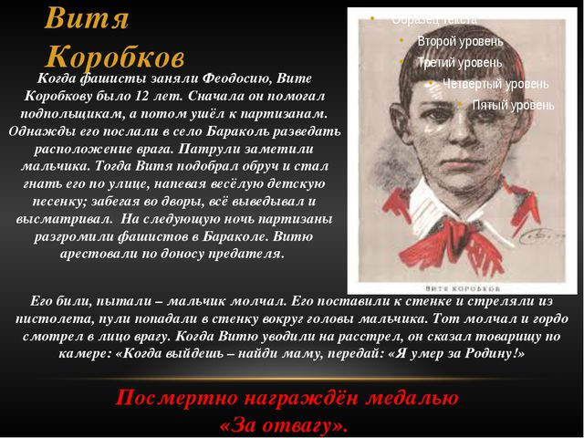 Витя Коробков Посмертно награждён медалью «За отвагу». Когда фашисты заняли Ф...
