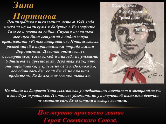Зина Портнова Ленинградская школьница летом 1941 года поехала наканикулы кб...