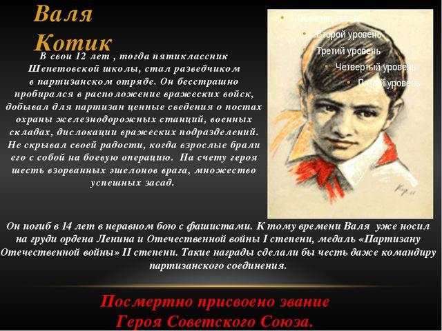Валя Котик Всвои 12лет , тогда пятиклассник Шепетовской школы, стал разведч...